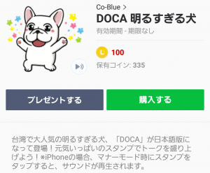 【音付きスタンプ】DOCA 明るすぎる犬 スタンプ (1)