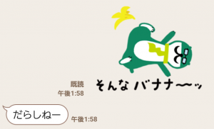 【限定無料スタンプ】三井住友銀行キャラクタースタンプ 第5弾 スタンプ(2016年08月01日まで) (9)