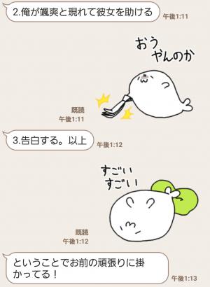 【公式スタンプ】ビチビチ動く!あざらしさんスタンプ (6)