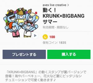 【公式スタンプ】動く!KRUNK×BIGBANG サマー スタンプ (1)