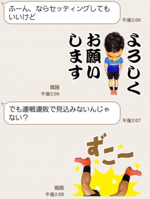 【公式スタンプ】長友佑都スタンプ (7)
