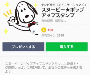 【とび出るスタンプ】スヌーピー★ポップアップスタンプ (1)