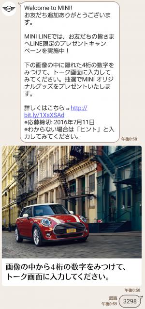 【隠し無料スタンプ】MINI Japan公式スタンプ(2016年09月19日まで) (3)