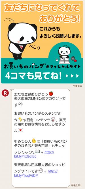 【限定無料スタンプ】お買いものパンダ スタンプ(2016年08月15日まで) (3)