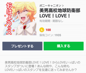 【公式スタンプ】美男高校地球防衛部LOVE!LOVE! スタンプ (1)