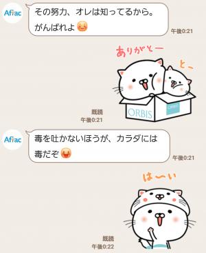 【限定無料スタンプ】人気芸人×アフラックコラボスタンプ(2016年08月15日まで) (4)