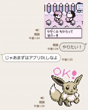 【音付きスタンプ】ポケモンゲームドット サウンド付き! スタンプ (5)