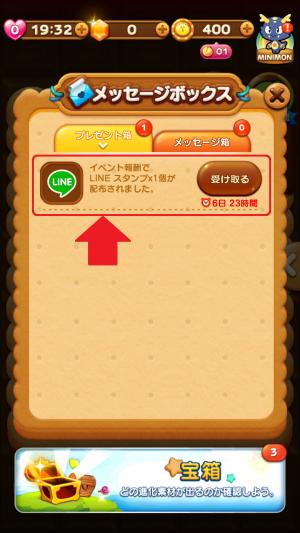 【限定無料スタンプ】LINE POP2 スタンプ(2016年07月12日まで) (11)