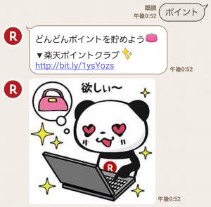 【限定無料スタンプ】お買いものパンダ スタンプ(2016年08月15日まで) (5)