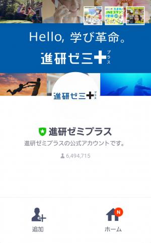 【限定無料スタンプ】進研ゼミプラス ゆるカワ♪たま丸スタンプ(2016年08月01日まで) (1)
