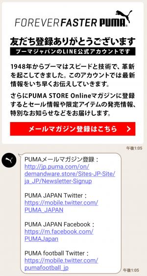 【隠し無料スタンプ】プーマ ゲームチェンジャーズスタンプ(2016年10月02日まで) (3)