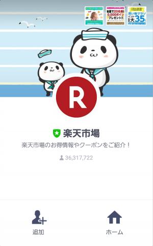 【限定無料スタンプ】お買いものパンダ スタンプ(2016年08月15日まで) (1)