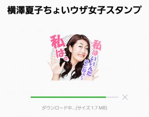 【音付きスタンプ】横澤夏子ちょいウザ女子スタンプ (2)