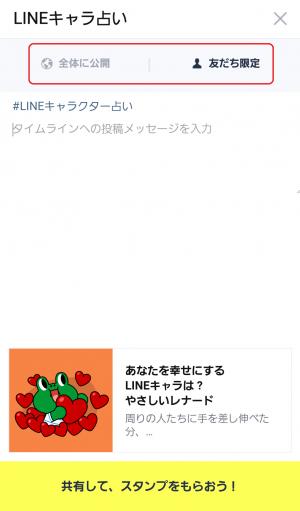 【限定無料スタンプ】いつも一緒☆動く!LINEキャラクターズ スタンプ(2016年08月02日まで) (4)