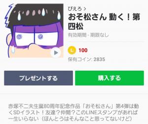 【公式スタンプ】おそ松さん 動く!第四松 スタンプ (1)