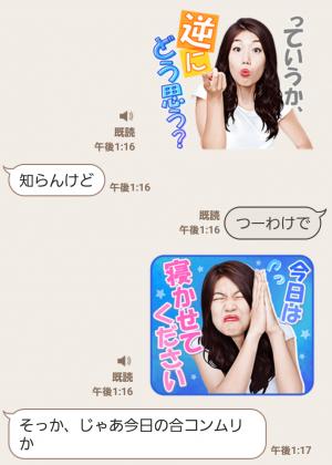 【音付きスタンプ】横澤夏子ちょいウザ女子スタンプ (4)