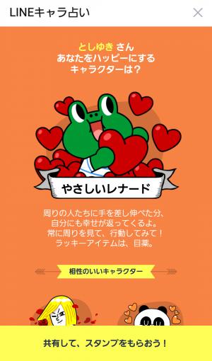 【限定無料スタンプ】いつも一緒☆動く!LINEキャラクターズ スタンプ(2016年08月02日まで) (3)