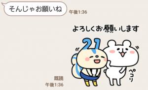 【限定無料スタンプ】第4弾!ゆるくま×レオパリスくん スタンプ(2016年08月15日まで) (12)