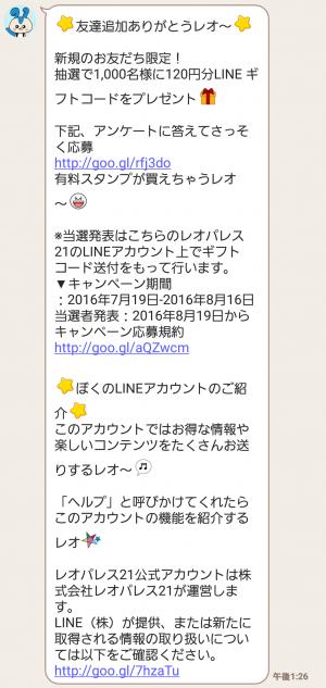 【限定無料スタンプ】第4弾!ゆるくま×レオパリスくん スタンプ(2016年08月15日まで) (3)
