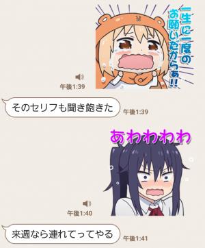 【音付きスタンプ】しゃべるよ♪干物妹!うまるちゃん スタンプ (6)