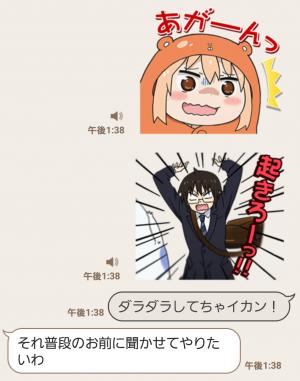 【音付きスタンプ】しゃべるよ♪干物妹!うまるちゃん スタンプ (5)