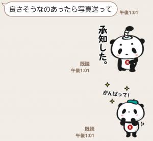 【限定無料スタンプ】お買いものパンダ スタンプ(2016年08月15日まで) (12)