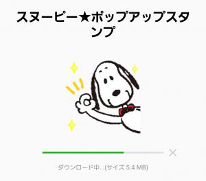 【とび出るスタンプ】スヌーピー★ポップアップスタンプ (2)