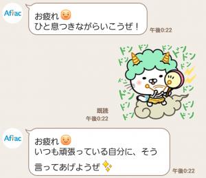 【限定無料スタンプ】人気芸人×アフラックコラボスタンプ(2016年08月15日まで) (5)