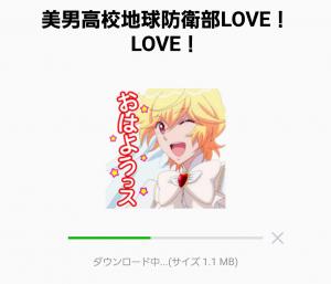 【公式スタンプ】美男高校地球防衛部LOVE!LOVE! スタンプ (2)