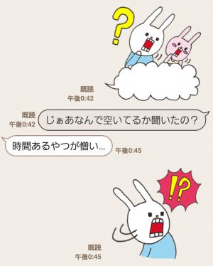 【限定無料スタンプ】ウサギのウーに新キャラ登場! スタンプ(2016年07月25日まで) (8)