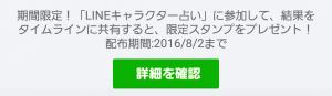 【限定無料スタンプ】いつも一緒☆動く!LINEキャラクターズ スタンプ(2016年08月02日まで) (1)