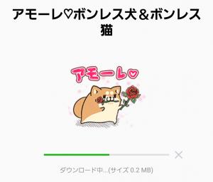 【限定無料スタンプ】アモーレ♡ボンレス犬&ボンレス猫 スタンプ(2016年08月10日まで) (2)