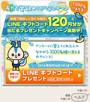 【限定無料スタンプ】第4弾!ゆるくま×レオパリスくん スタンプ(2016年08月15日まで) (4)