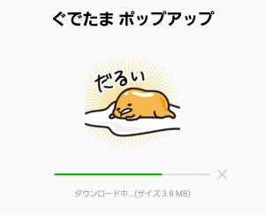 【音付きスタンプ】ぐでたま ポップアップ スタンプ (2)
