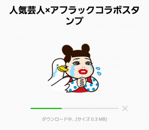 【限定無料スタンプ】人気芸人×アフラックコラボスタンプ(2016年08月15日まで) (2)