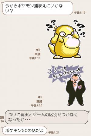 【音付きスタンプ】ポケモンゲームドット サウンド付き! スタンプ (3)