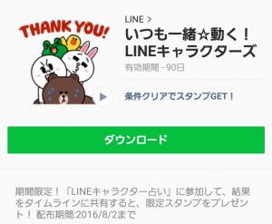 【限定無料スタンプ】いつも一緒☆動く!LINEキャラクターズ スタンプ(2016年08月02日まで) (6)