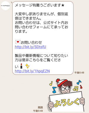 【限定無料スタンプ】♡M·A·Cのスタンプ16種類♡ スタンプ(2016年07月25日まで) (5)