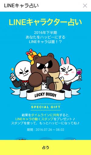 【限定無料スタンプ】いつも一緒☆動く!LINEキャラクターズ スタンプ(2016年08月02日まで) (2)