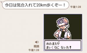 【音付きスタンプ】ポケモンゲームドット サウンド付き! スタンプ (7)