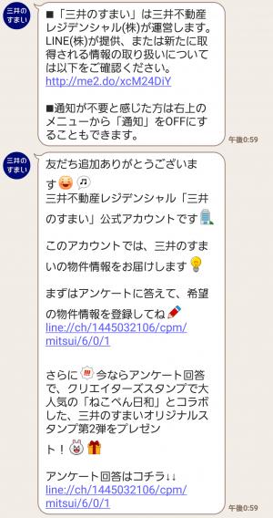 【隠し無料スタンプ】ねこぺん日和~住まい篇~第2弾 スタンプ(2016年12月28日まで) (3)