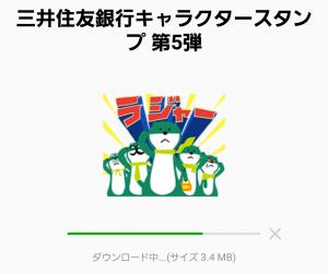 【限定無料スタンプ】三井住友銀行キャラクタースタンプ 第5弾 スタンプ(2016年08月01日まで) (2)