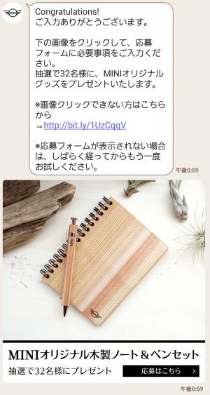 【隠し無料スタンプ】MINI Japan公式スタンプ(2016年09月19日まで) (4)