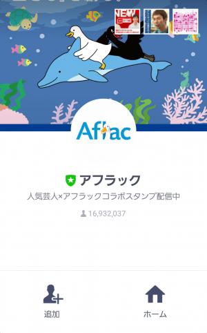 【限定無料スタンプ】人気芸人×アフラックコラボスタンプ(2016年08月15日まで) (1)
