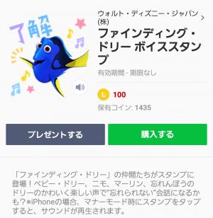 【音付きスタンプ】ファインディング・ドリー ボイススタンプ (1)