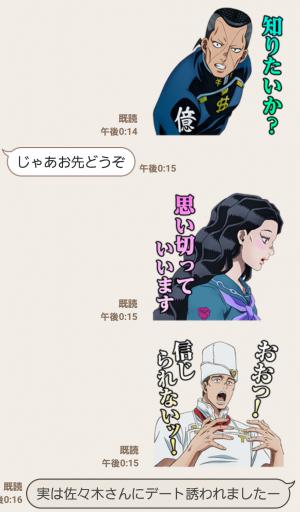 【公式スタンプ】ジョジョ 第4部 杜王町へようこそ スタンプ (4)