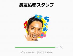 【公式スタンプ】長友佑都スタンプ (2)