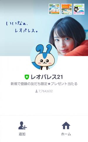 【限定無料スタンプ】第4弾!ゆるくま×レオパリスくん スタンプ(2016年08月15日まで) (1)