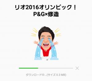 【限定無料スタンプ】リオ2016オリンピック!P&G×修造 スタンプ(2016年08月01日まで) (2)