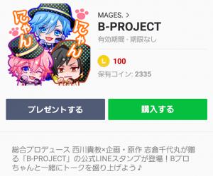 【公式スタンプ】B-PROJECT スタンプ (1)